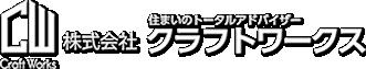 クラフトワークスロゴ